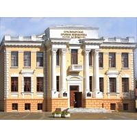 Краевая универсальная научная библиотека имени А.С.Пушкина , г.Краснодар (Russia)