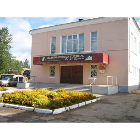 Центральная библиотека имени А.С.Пушкина, г.Малая Вишера (Russia)