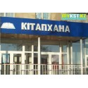 Городская детская библиотека имени А.С.Пушкина, г.Костанай (Казахстан)
