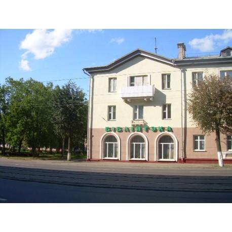 Библиотека имени Пушкина, г.Витебск (Беларусь)