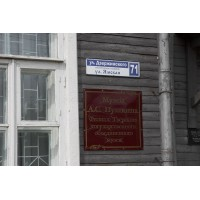 Музей А.С.Пушкина в Торжке, г.Торжок (Russia)