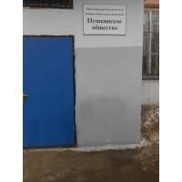 Пушкинское общество, г.Новомосковск (Russia)