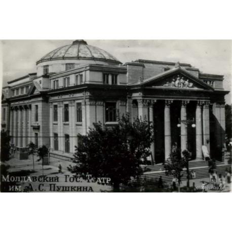 Молдавский музыкально-драматический академический театр имени А.С.Пушкина, г.Кишинёв (Молдова)
