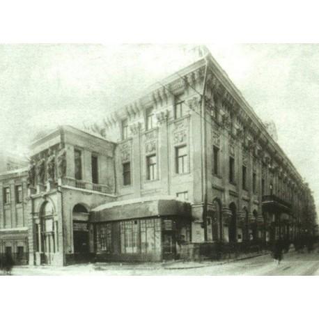 Пушкинский театр (Драматический театр А.А.Бренко), г.Москва (Russia)