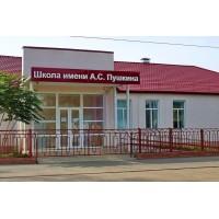 Начальная общеобразовательная школа имени А.С.Пушкина, г.Зимовники (Russia)