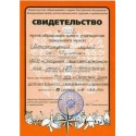Литеатурный музей А.С.Пушкина школы №23, г.Архангельск (Russia)
