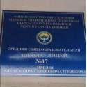 Школа-лицей №17 имени А.С.Пушкина учебно-воспитательный комплекс гуманитарного направления, г.Бишкек (Киргизия)