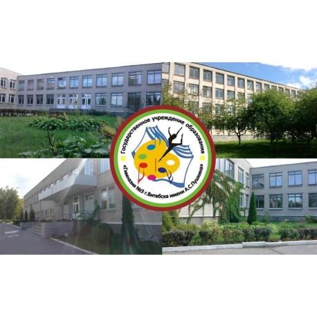 Гимназия №3 имени А.С.Пушкина, г.Витебск (Беларусь)