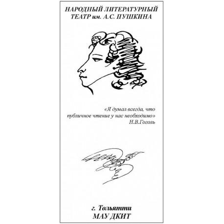 Народный литературный театр имени А.С.Пушкина, г.Тольятти (Россия)