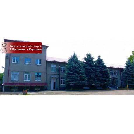 Теоретический лицей имени А.С.Пушкина, г.Кэушень (Молдова)