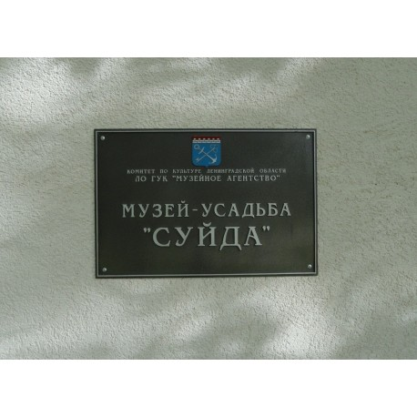 "Музей-усадьба ""Суйда"", г.Суйда (Russia)"