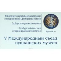 Сообщество пушкинских музеев, г.Москва (Russia)