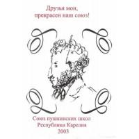 Союз пушкинских школ Республики Карелия, г.Петрозаводск (Russia)