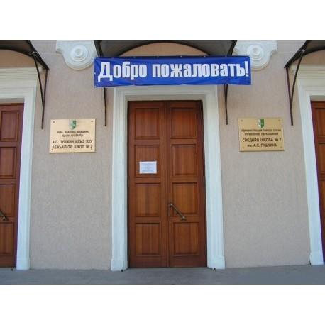 Средняя школа №2 имени А.С.Пушкина, г.Сухуми (Республика Абхазия)