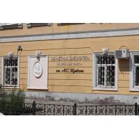 Областная библиотека для детей и юношества имени А.С.Пушкина, г.Саратов (Россия)
