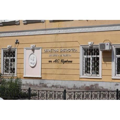 Областная библиотека для детей и юношества имени А.С.Пушкина, г.Саратов (Russia)