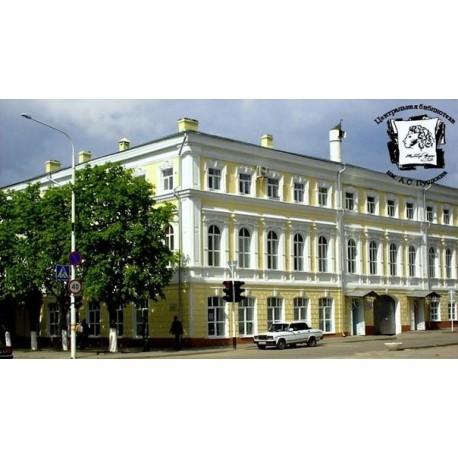 Центральная библиотека имени А.С.Пушкина, г.Новочеркасск (Russia)
