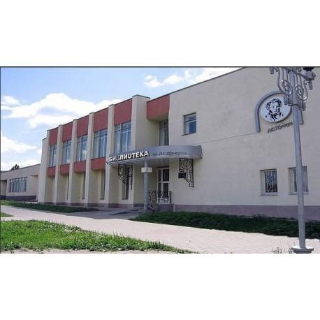 Центральная библиотека имени А.С.Пушкина, г.Старый Оскол (Russia)