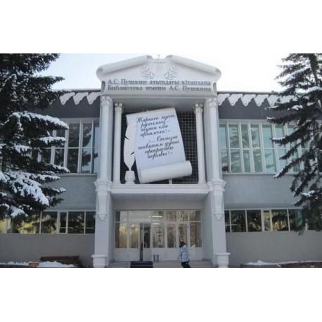 Областная библиотека имени А.С.Пушкина, г.Усть-Каменогорск (Казахстан)