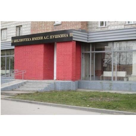 Библиотека имени А.С.Пушкина, г.Новосибирск (Россия)