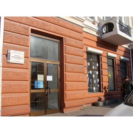 Детская салон-библиотека имени А.С.Пушкина, г.Владивосток (Россия)