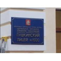 Пушкинский лицей №1500, г.Москва (Russia)
