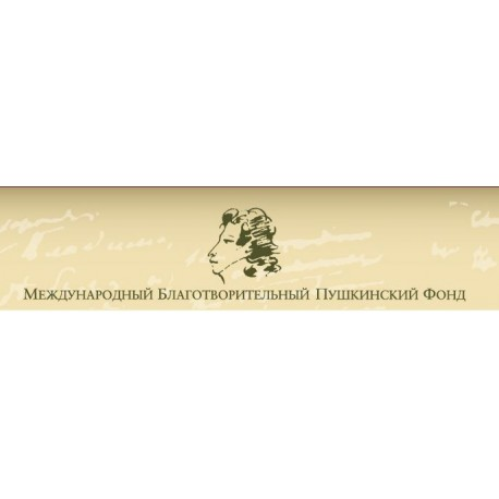 Международный благотворительный Пушкинский фонд, г.Москва (Russia)