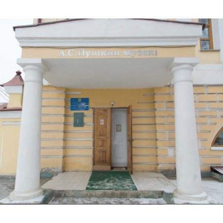 Музей А.С.Пушкина, г.Уральск  (Казахстан)