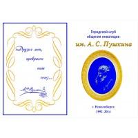 Клуб общения инвалидов имени А.С.Пушкина, г.Новосибирск (Россия)