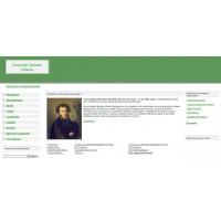 Интернет-проект Российской литературной сети (Россия)