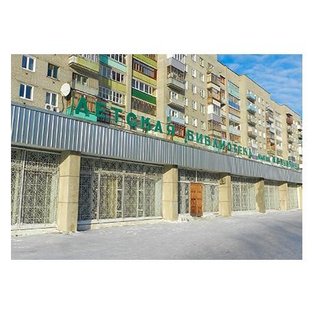 Детская библиотека имени А.С.Пушкина, г.Омск (Россия)