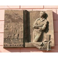 Сommemorative plaque in  Николаев (Ukraine, 1999)