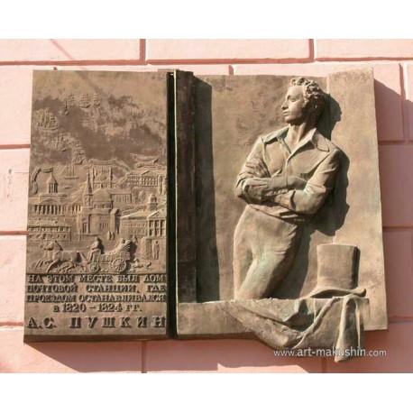 Мемориальная доска в г. Николаев (Украина, 1999)