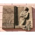 Мемориальная доска в г. Николаев (Украина, 1987)