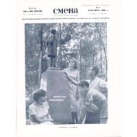 Фигура в селе Остафьево (Россия, 1913)