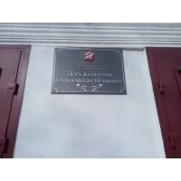 Дворец культуры на площади Пушкина, г. Орехово-Зуево (Россия)