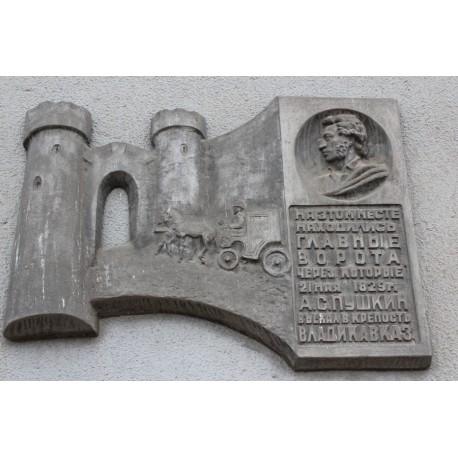 Мемориальная доска в г. Владикавказ (Россия, 1999)