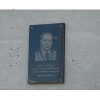 Сommemorative plaque in  Каменск-Уральский (Russia, ?)