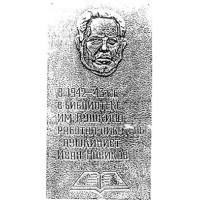 Сommemorative plaque in  Каменск-Уральский (Russia, 1970-е)