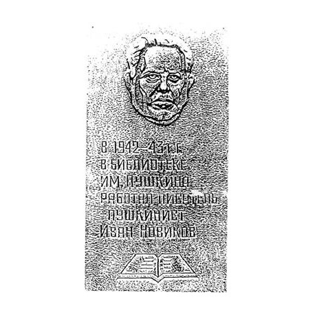 Мемориальная доска в г. Каменск-Уральский (Россия, 1970-е)