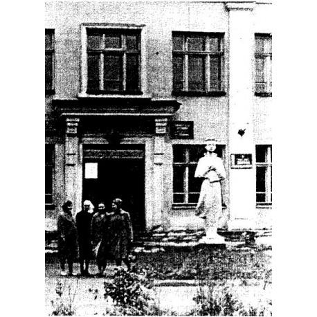 Фигура в г. Псков (Россия, 1960-е)