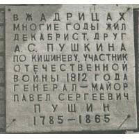 Сommemorative plaque в деревне Жадрицы (России, ?)