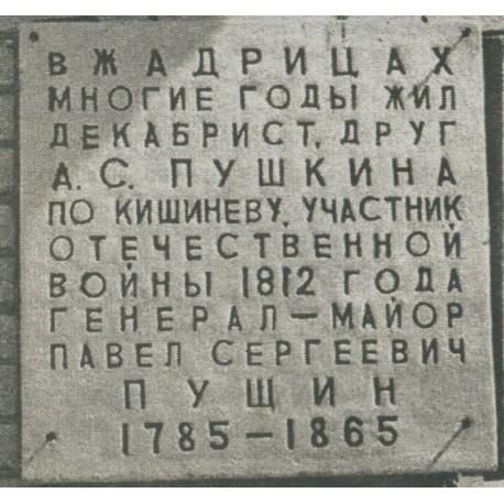 Мемориальная доска в деревне Жадрицы (России, ?)