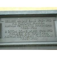 Сommemorative plaque in  Таллин (Эстония, ?)
