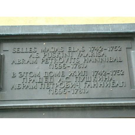 Мемориальная доска в г. Таллин (Эстония, ?)