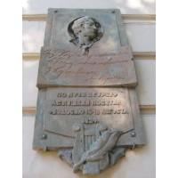 Мемориальная доска в г. Феодосия (Россия, 2003)
