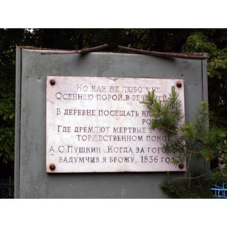 Сommemorative plaque in Керчь (Russia, 1994)