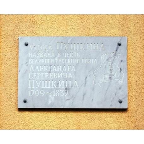 Мемориальная доска в г. Щелково (Россия, ?)