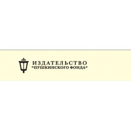 """Издательство """"Пушкинского фонда"""" в г. Санкт-Петербурге (Россия, 1992)"""