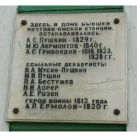 Сommemorative plaque in Новочеркасск (Russia, ?)